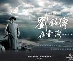 由我省作家季宇担任总撰稿的纪录片《刘铭传在台湾》10月26日开播