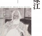苏米诗歌作品炼制什、陈联小说作品分别刊于《鸭绿江》《延安文学》