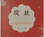省作协2019年度新入会会员作品选《绽放》出版