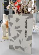 田晓华新著诗集《左腿是长诗 右腿是短诗》出版