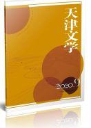 杨姗姗短篇小说《跨年》刊于《天津文学》