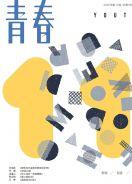 章宪法文化散文《那些流光金陵的桐城派宗师》刊《青春》文学