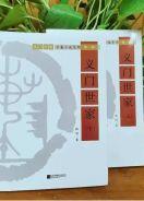 陈说长篇小说《义门世家》由江苏凤凰文艺出版社出版
