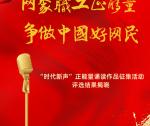 """池州王韩炉诗歌《春天的赞歌》获""""时代新声""""征集活动全国优秀奖"""