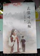 丛中笑(原名汪时金)中短篇小说集《云深叶正红》出版