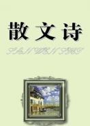 蔡兴乐散文诗刊于《散文诗》《散文诗世界》