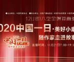 """""""2020中国一日·美好小康""""全媒体直播活动"""