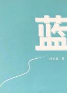 诗人孙启放诗集《蓝》出版