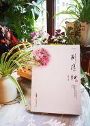 王维红散文集《别样红》出版