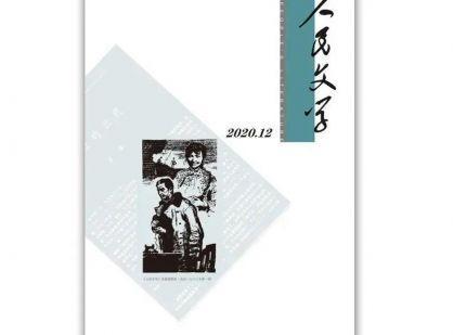 朱斌峰报告文学《安徽绿》刊于《人民文学》