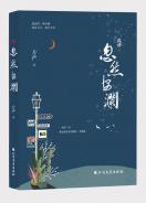 方严诗集《忽然安澜》由北方文艺出版社出版