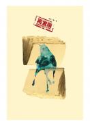 季宇中篇小说《盟友》原发《小说家》现被《长江文艺·好小说》选载