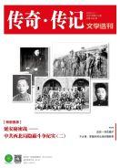 《传奇·传记文学选刊》2020年第12期(总第494期)目次