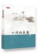文莺诗歌作品《人闲桂花落》出版发行