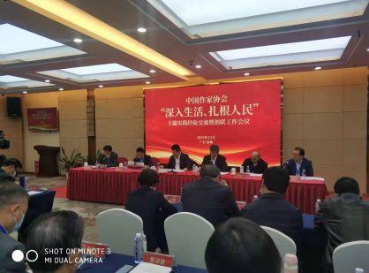 中国作协办公厅、创联部表彰先进集体与个人