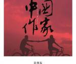 孙晶佳作《守望春天》刊于《中国作家》