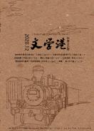 罗光成散文《若梦长临河(外二题)》刊于《文学港》