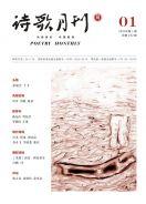 《诗歌月刊》2021年1期目录