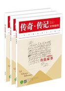 《传奇·传记文学选刊》2021年第1期(总第495期)目次