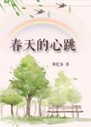 蚌埠作家刘纪春诗集《春天的心跳》出版