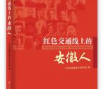 """我省作家徐涛作品入选""""《作家文摘》2020年度十大非虚构好书"""""""