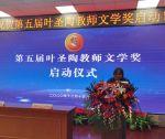 第五届叶圣陶教师文学奖启动仪式在北京举行
