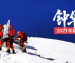 新征程,我们再出发——新华社2021年新年献词
