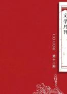 王宏理短篇小说《麻脸大舅》刊于《厦门文学》