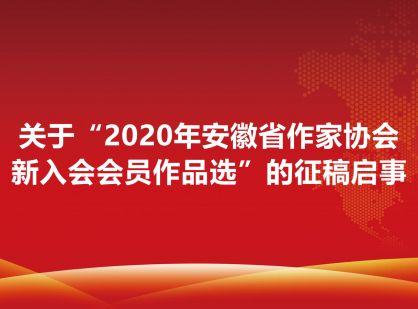 """关于""""2020年安徽省作家协会新入会会员作品选""""的征稿启事"""