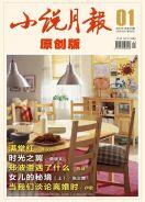 张尘舞长篇小说《女儿的秘境(上)》刊于《小说月报?原创版》