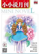 代应坤创作的小小说佳作发于《小小说月刊》《小说月刊》