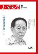 吴辰组诗《乡村记忆》刊于《北京文学》