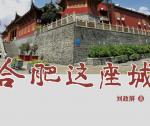 【新书发布】刘政屏《合肥这座城》《漫步合肥街巷》出版