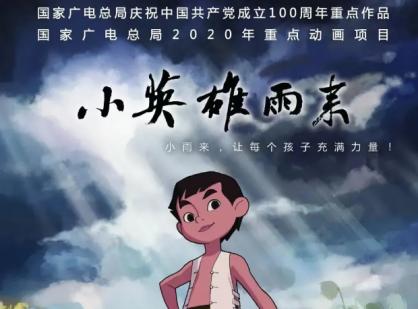 【地市动态】蚌埠市青年作家丁文波编剧出品的动画连续剧《小英雄雨来》项目启动