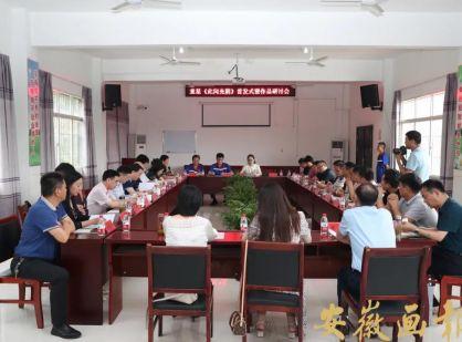 【地市傳真】 散文集《此間光陰》首發式暨研討會在南陵舉行