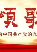 颂歌——献给中国共产党的光辉百年(五)