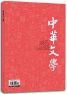 【新作速递】诗人江文波诗歌作品刊于《中华文学》《安徽文学》