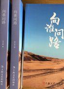 刘千荣散文集《向谁问路》