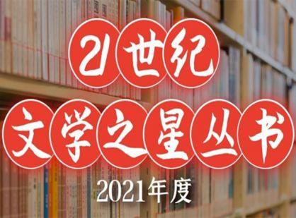 """【通知公告】转发关于征集2021年度""""21世纪文学之星丛书"""" 书稿的通知"""