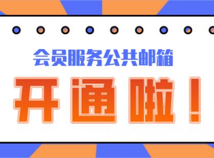 安徽省作协开通会员服务公共邮箱的启事