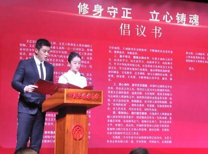 《修身守正 立心铸魂——致广大文艺工作者倡议书》在京发布!