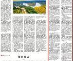 【文学动态】作家沈俊峰《桂花王》创作谈发于《中国纪检监察报》