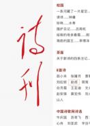 【新作速递】诗人赵成多篇诗歌刊于《诗刊》《诗歌月刊》《鸭绿江》等