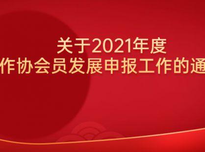 【通知公告】关于2021年度省作协会员发展申报工作的通知