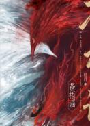 【新书发布】作家籽月长篇小说《苍梧谣》出版发行