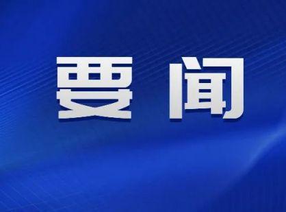 《求是》杂志刊发中国作协党组署名文章