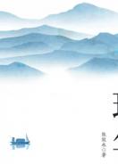 【新书发布】作家张效永散文集《玖年》出版