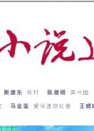 【新作速递】作家楚仁君微型小说《借烟》被《小说选刊》选载