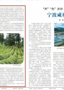 【新作速递】作家谢光明散文《春满茶山公园》《祁门品茶》《率水河畔读秋》发于《人民日报》海外版