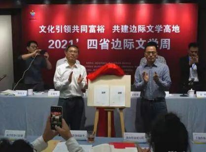 【地市动态】首届四省边际文学周开幕!四省边际文学联盟成立!